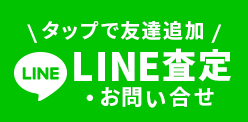 LINE査定・お問い合せ