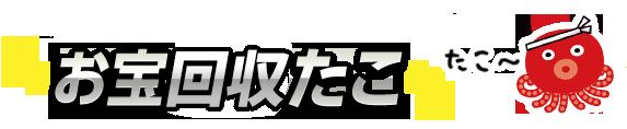 お宝穴場たこ|大阪市浪速区大国町の民泊特化リサイクルショップ