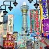 民泊撤退の原因と、大阪でお得に民泊を撤退する方法