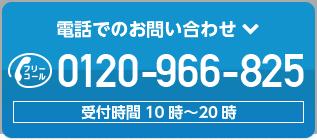 電話でのお問い合わせ 0120-996-825 受付時間10時~20時