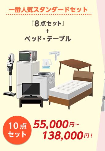 一番人気スタンダードセット 8点セット+ベッド・テーブル 10点セット 55,000円~138,000円!