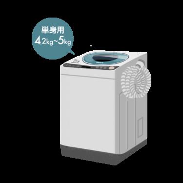 単身用の洗濯機
