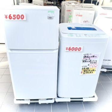 冷・洗12000円セット