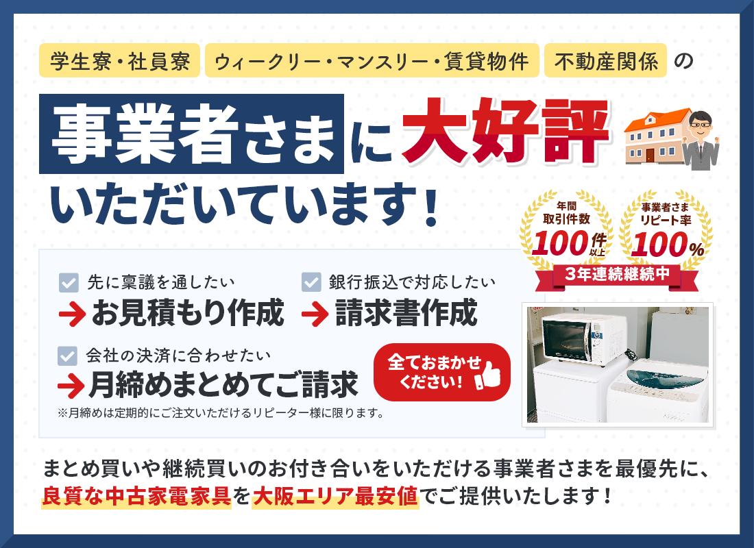 不動産事業者必見!大阪市内の学生寮・社員寮・賃貸物件などで使用する中古家具家電を激安販売