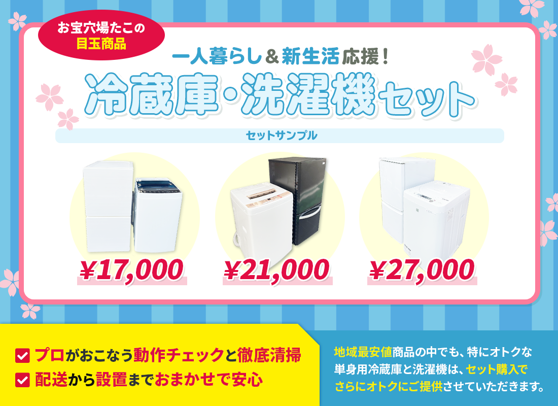 単身用家電を激安販売!冷蔵庫と洗濯機セットで15,000円〜3,8000円!