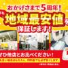 新店オープン日決定!!